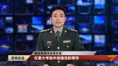 解放軍報評論員文章:在重大考驗中加強黨的領導