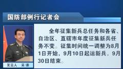 國防部:2020年上半年征兵工作推遲至下半年一并組織實施