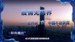 """《军事制高点》20200229疫情无国界 ——世界战""""疫""""中国不会缺席"""