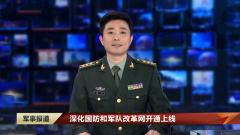 深化国防和军队改革网开通上线