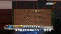 """《防務新觀察》20200303封鎖駐韓美軍基地 美軍被迫在朝鮮半島按下""""暫停鍵""""?"""