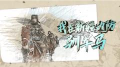 《军事纪实》 20200303我在新疆边防驯军马