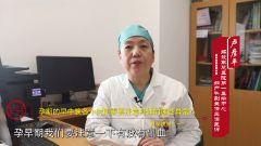 【軍視問答】孕期的各個時間段需要進行哪些身體的監測和檢查?