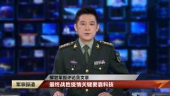 解放军报评论员文章:最终战胜疫情关键要靠科技