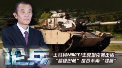 """论兵·土耳其M60T1主战坦克被击毁 """"超级巴顿""""是否不再""""超级"""""""