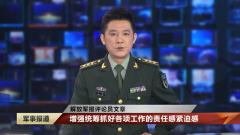 解放军报评论员文章:增强统筹抓好各项工作的责任感紧迫感
