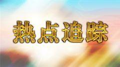 妻子前线抗疫 丈夫后方防疫:四级军士长张庆田的家庭故事