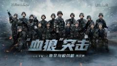 """《誰是終極英雄》 20200308 """"血狼""""突擊 """"三八""""特別節目"""
