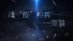"""《军事科技》 20200310 《战""""疫""""神兵——鲲鹏》"""