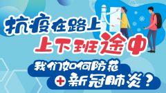 【图解】抗疫在路上:上下班途中,我们如何防范新冠肺炎?