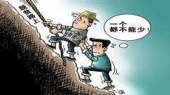 新華時評:決戰貧困,要下更大的決心