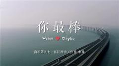 抗疫MV《你最棒》:前方后方同唱一首歌
