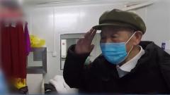 【打赢疫情防控阻击战】火神山临别的军礼