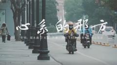 MV《心系的那方》:致敬守护万家灯火的最美逆行者