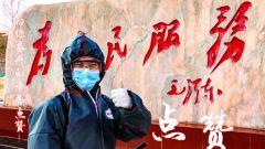 """武警甘肃省总队白银支队开展""""笑对疫情,坚定信心""""活动"""