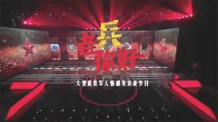 向中国军人致敬!温情宣传片《我是老兵》