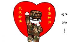 抗疫时刻:武警官兵手绘表情包为武汉加油