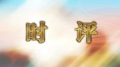 """新華時評:向中國""""甩鍋""""不是抗疫的正確姿態"""