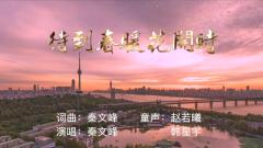 """战""""疫""""MV: 《待到春暖花开时》"""