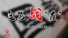"""【第一军视】奋笔疾书""""战""""疫情"""