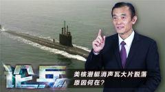 论兵·美核潜艇消声瓦大片脱落 原因何在?