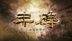 《讲武堂》20200315丰碑:在血与火中永生