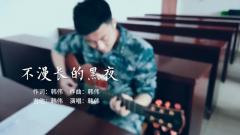 """暖心兵哥 原创歌曲《不漫长的黑夜》为战""""疫""""献声"""