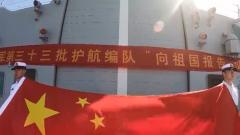 海軍第三十三批護航編隊完成護航任務回到南中國海