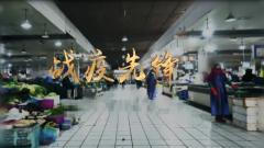 MV《战疫先锋》:为白衣天使加油
