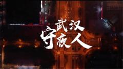 微视频|武汉守夜人