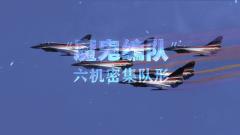"""《军事科技》20200317""""魔鬼编队""""六机密集队形"""