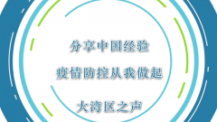分享中国经验,防疫从每个人做起
