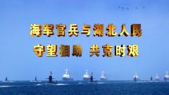 """海军十艘""""湖北籍""""战舰为""""故乡""""加油!"""