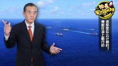 论兵•军迷速成班:舰艇在海上航行的速度是怎么计算的?