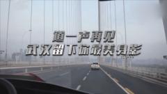 微视频丨道一声再见,武汉留下你最美身影