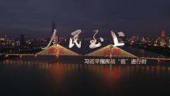 """人民至上——习近平指挥战""""疫""""进行时"""