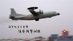 【第一军视】多型战机呼啸升空 海军航空兵训练从白天到黑夜
