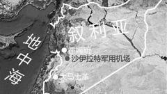 沙伊拉特空军基地:叙冲突各方博弈的战略枢纽
