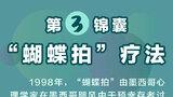 """第③錦囊:""""蝴蝶拍""""療法"""