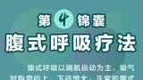 第④錦囊:腹式呼吸療法