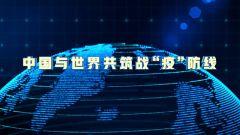 """微视频丨中国与世界共筑战""""疫""""防线"""