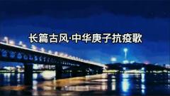 原创《长篇古风·中华庚子抗疫歌》助力抗疫战