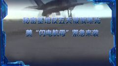 """預告:《軍事制高點》即將播出《秘密基地僅五天被俄曝光 美""""閃電航母""""緊急來襲》"""