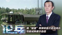 """论兵·俄""""棱堡""""导弹将首次参加阅兵 性能成熟展示自信"""