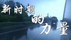 感受中国军人的气势!MV《新时期的力量》震撼来袭