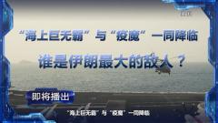 """《军事制高点》20200322""""海上巨无霸""""与""""疫魔""""一同降临 谁是伊朗最大的敌人?"""