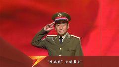 """《老兵你好》 20200321 """"生死线""""上的勇士——排爆专家张保国"""