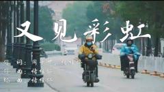 抗疫MV《又见彩虹》
