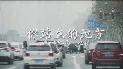 MV《你站立的地方》