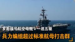 房兵:瞄准制海制空制陆 美海军超标准航母编队打击群到南海演习